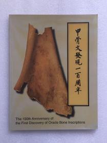 甲骨文发现一百周年