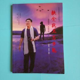 乌苏里船歌唱响的地方--扶贫路上写乡愁--诗画饶河 民俗风情  摄影画册