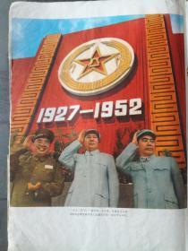 画报散页:一九五二年建军节,毛主席朱总司令周总理出席第一届全军运动会