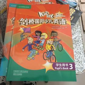 剑桥国际少儿英语学生用书3(第二版)单独本书无其它配件