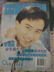 香港电视1237