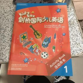 剑桥国际少儿英语活动用书1(1本有暇疵但不缺页)