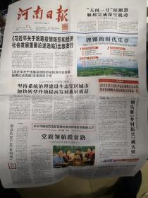 河南日报2020年10月10日