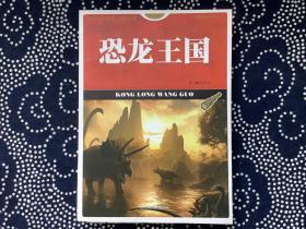 恐龙王国 (青少年看世界 百科系列)