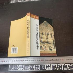 中国南方佛教造像艺术:《朵云》第六十集【一版一印】