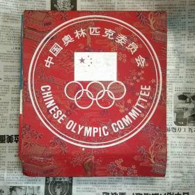 中国参加23届奥云会纪念画册(铜版彩印、共四册、锦织函套) 中国古代体育、中国当代体育、中国与奥林匹克、中国武术【四册合售】