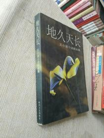 《地久天長--王小波小說劇本集》出版社、年代、品相、作者、詳情見圖!鐵櫥東1--5,2020年10月10日
