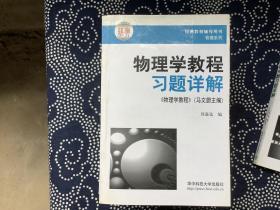 物理学教程习题详解 《物理学教程》(马文蔚主编)