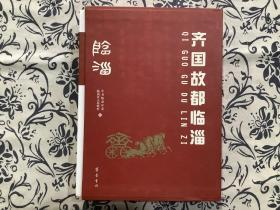 齐国故都临淄(上下册)