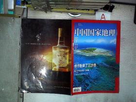 中国国家地理:  2012/07