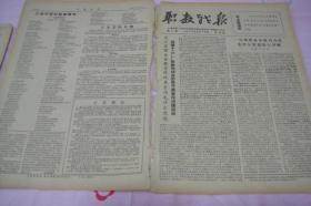 文革小报《职教战报》1967年5月15曰第【7】期