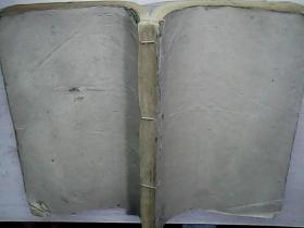 高等解析几何(平面部)数理系二年级用  影印线装本   (祥看图)