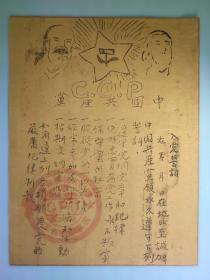 《中国共产党入党誓言》 苏区苏维埃红色展览收藏