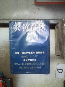 炎黄春秋   2010  10 。