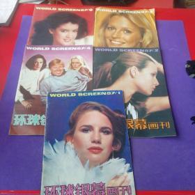 环球银幕画刊1987年1、2、3、4、6期共5本合售