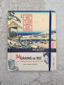 36 grains de riz : Le grand voyage de Koïchi