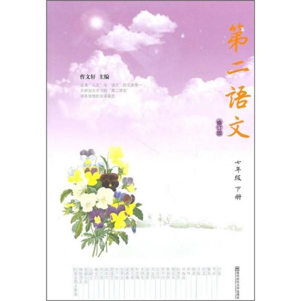 第二语文(7年级下册)(修订本)