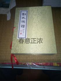 江苏省如皋市刘氏族谱(传经堂)(1262年-2018年)上下两册