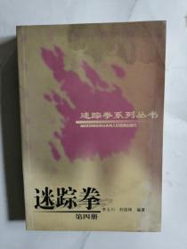 迷踪拳第四册
