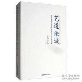 中国美术学院继续教育学院教师论文集:艺道论域