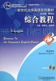 新世纪大学英语 综合教程3(学生用书)