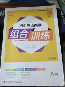 2017版初中英语阅读组合训练 八年级