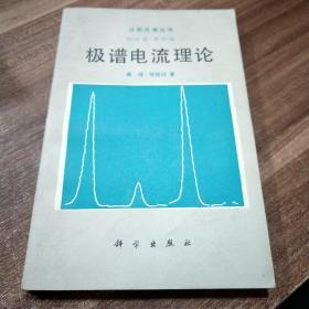 分析化学丛书第五卷第四册 极谱电流理论