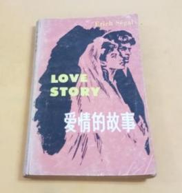 爱情的故事(英文版)