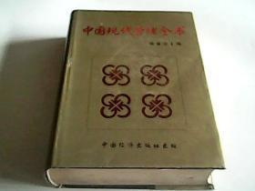中国现代管理全书