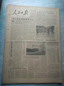 人民日报1981年11月16日