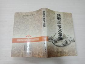 張愛玲散文全編 【內頁無勾畫 書口自然舊】