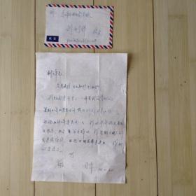 1984年航空信封  8分邮票  16开信纸一张合售。货号20