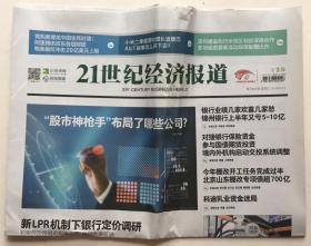 21世纪经济报道 2019年 8月21日 星期三 第3503期 本期12版 邮发代号:45-118