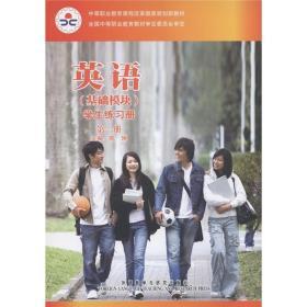中等职业教育课程改革国家规划新教材:英语(基础模块)(学生练习册第1册)(附光盘1张)