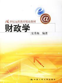 正版二手 财政学 安秀梅 中国人民大学出版社 9787300075303