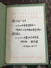 (张书琛)信札一页,贴在《中日价值哲学新论》首页