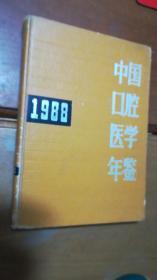 中国口腔医学年鉴(1988)