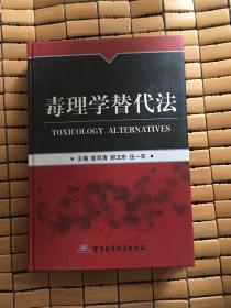 毒理学替代法【作者签赠本】
