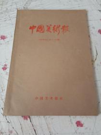 中国美术报:1986年:第1——26期【合订本】