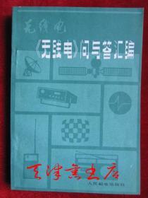 《无线电》问与答汇编(1981年1版1印)