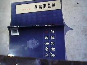 王福庵篆书(临习技法)