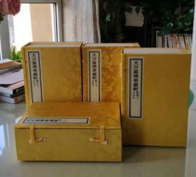 华严经 20册 宣纸线装 全新正版 电话15031142415
