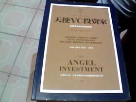 天使VC投资家