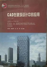 CAD在建筑设计中的应用 (第三版)(含光盘) 吉国华 9787112190676