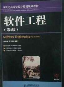 软件工程(第4版) 张海藩 吕云翔 人民邮电出版社
