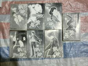 银魂《第2、4---9卷》7本合售,品相以图片为准
