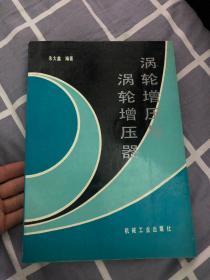 涡轮增压与涡轮增压器   带签名  朱大鑫