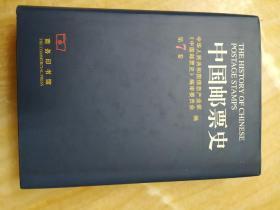 中国邮票史第七卷