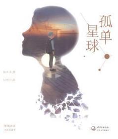 正版二手 孤单星球 独木舟 长江文艺出版社 9787535476586