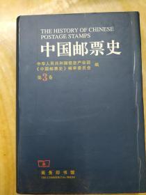 中国邮票史第三卷